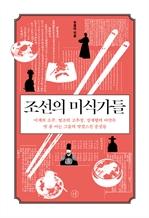 도서 이미지 - 조선의 미식가들