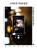 도서 이미지 - 스마트폰 사진&영상 무작정 따라하기