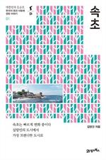 도서 이미지 - 대한민국 도슨트 01 속초
