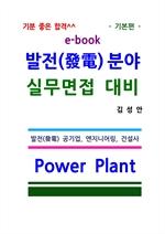 도서 이미지 - 발전분야 실무면접대비 기본편 ebook
