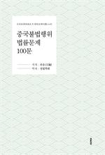 도서 이미지 - 중국불법행위법률문제100문 (生活法律???? 侵?法律??100?)