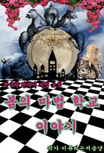 도서 이미지 - 봄의 마법 학교 이야기