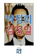 도서 이미지 - 박정희 김정일, 현대 남북한 정치철학 사상가들