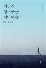 도서 이미지 - 이순기 영어구문파악연습2(초, 중급용)