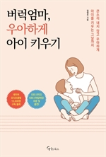 도서 이미지 - 버럭엄마, 우아하게 아이 키우기
