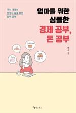 도서 이미지 - 엄마를 위한 심플한 경제 공부, 돈 공부