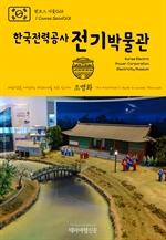 도서 이미지 - 원코스 서울025 한국전력공사 전기박물관 대한민국을 여행하는 히치하이커를 위한 안내서