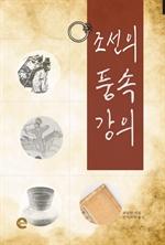 도서 이미지 - 조선의 풍속 강의