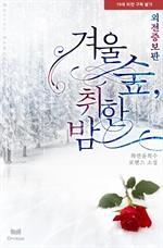 도서 이미지 - 겨울 숲, 취한 밤 (외전증보판)