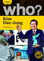도서 이미지 - [오디오북] Who? Kim Dae-jung
