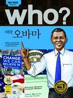도서 이미지 - [오디오북] Who? 버락 오바마