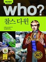 도서 이미지 - [오디오북] Who? 찰스 다윈