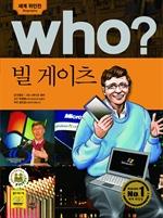도서 이미지 - [오디오북] Who? 빌 게이츠