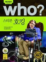 도서 이미지 - [오디오북] Who? 스티븐 호킹