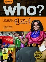 도서 이미지 - [오디오북] Who? 오프라 윈프리