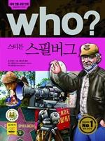 도서 이미지 - [오디오북] Who? 스티븐 스필버그