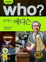 도서 이미지 - [오디오북] Who? 토머스 에디슨