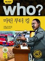 도서 이미지 - [오디오북] Who? 마틴 루서 킹