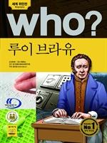 도서 이미지 - [오디오북] Who? 루이 브라유