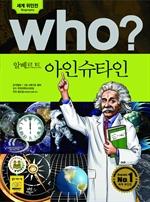 도서 이미지 - [오디오북] Who? 알베르트 아인슈타인
