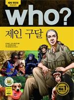 도서 이미지 - [오디오북] Who? 제인 구달