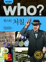 도서 이미지 - [오디오북] Who? 윈스턴 처칠