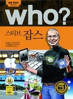 도서 이미지 - [오디오북] Who? 스티브 잡스