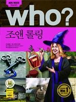 도서 이미지 - [오디오북] Who? 조앤 롤링