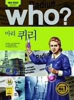 도서 이미지 - [오디오북] Who? 마리 퀴리