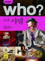 도서 이미지 - [오디오북] Who? 코코 샤넬
