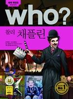 도서 이미지 - [오디오북] Who? 찰리 채플린