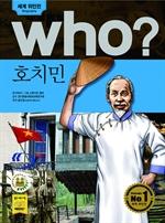 도서 이미지 - [오디오북] Who? 호치민