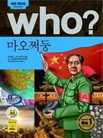 도서 이미지 - [오디오북] Who? 마오쩌둥