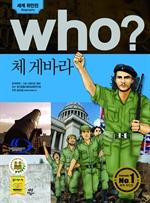 도서 이미지 - [오디오북] Who? 체 게바라