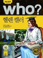 도서 이미지 - [오디오북] Who? 헬렌 켈러