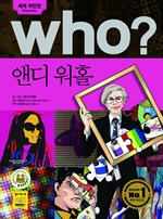 도서 이미지 - [오디오북] Who? 앤디 워홀