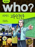 도서 이미지 - [오디오북] Who? 리처드 파인만