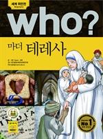 도서 이미지 - [오디오북] Who? 마더 테레사