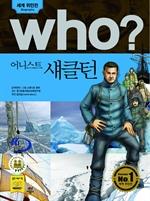 도서 이미지 - [오디오북] Who? 어니스트 섀클턴