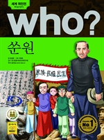 도서 이미지 - [오디오북] Who? 쑨원