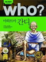 도서 이미지 - [오디오북] Who? 마하트마 간디