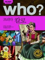 도서 이미지 - [오디오북] Who? 프리다 칼로