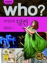 도서 이미지 - [오디오북] Who? 이사도라 덩컨