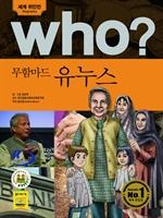 도서 이미지 - [오디오북] Who? 무함마드 유누스