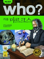 도서 이미지 - [오디오북] Who? 카를 마르크스