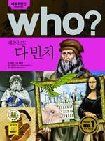 도서 이미지 - [오디오북] Who? 레오나르도 다 빈치