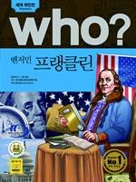 도서 이미지 - [오디오북] Who? 벤저민 프랭클린