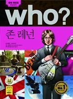 도서 이미지 - [오디오북] Who? 존 레넌