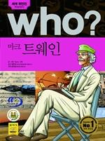 도서 이미지 - [오디오북] Who? 마크 트웨인