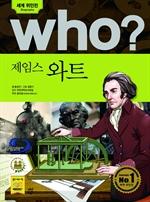 도서 이미지 - [오디오북] Who? 제임스 와트